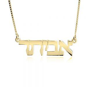 שרשרת שם בעברית אותיות דפוס
