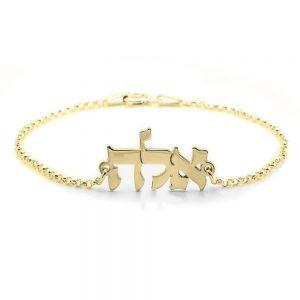 צמיד שם בעברית