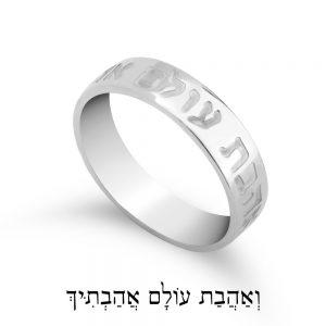 טבעת חריטת משפט בעברית